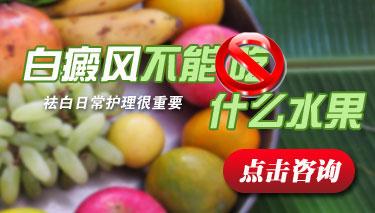 白癜风不能吃什么水果