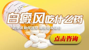 控制白癜风较好的药物